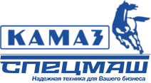 Спецмаш - официальный поставщик КАМАЗ